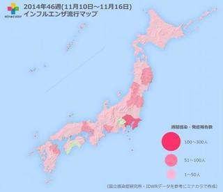 インフルエンザ流行マップ 2014年第46週(11月10日〜11月16日)