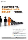 厚生労働省がSTD(性感染症)の新しい啓蒙ポスターを掲載