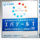 エパデールTでコレステロールを解決!処方薬との効果や価格の違いを解説