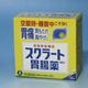 スクラート胃腸薬:ストレスが原因の胃痛・胃もたれに効果のある胃腸薬について解説