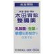 太田胃散整腸薬の成分・効能・効果について解説:下痢や軟便、便秘に