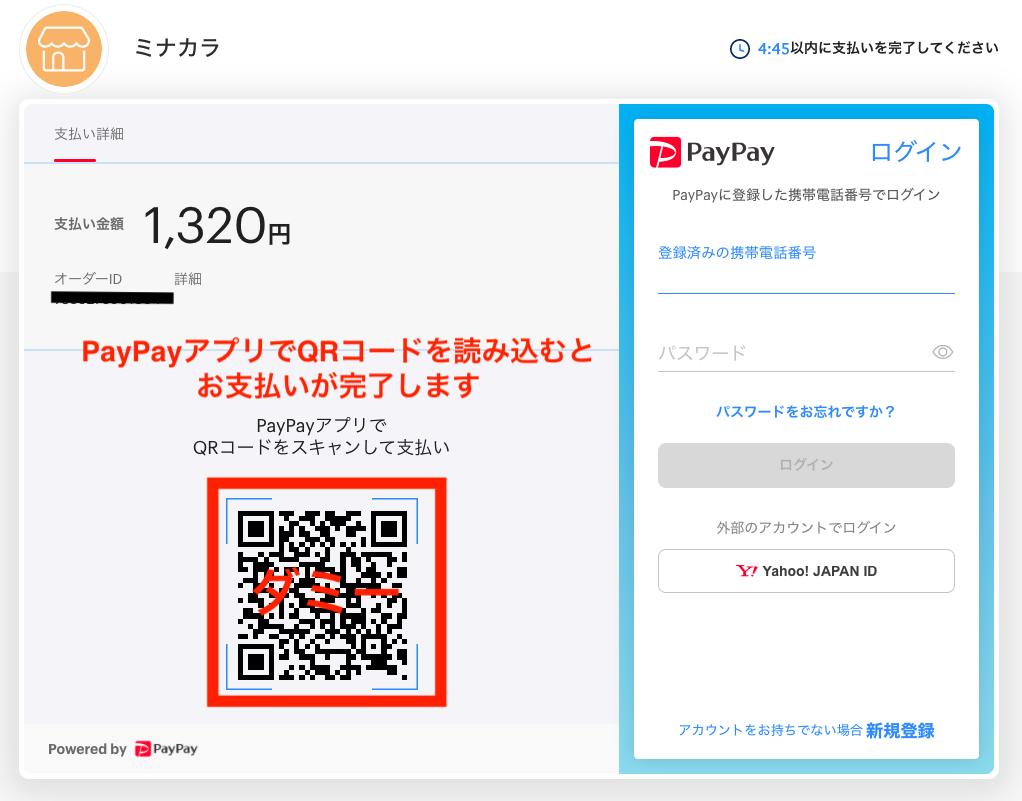 paypay支払い方法2