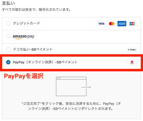 paypay支払い1