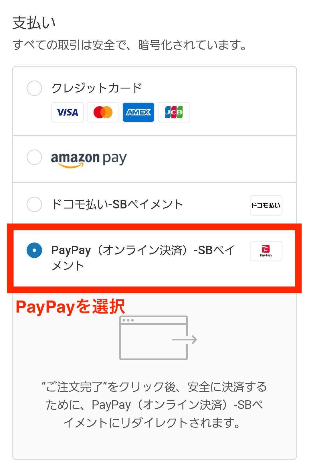 paypay支払いsp1