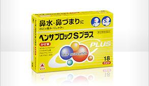 インフルエンザに使えるベンザブロックは?注意すべき解熱剤の成分を知ろう
