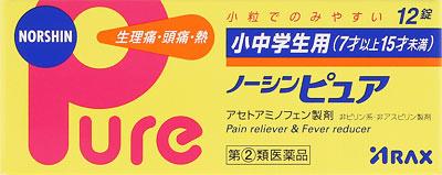 生理 痛 200 カロナール