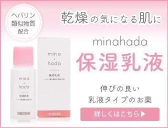ミナハダ ヘパリン類似物質 乳状液 50g ヒルドイドと同じ有効成分 乳液タイプ (第2類医薬品)