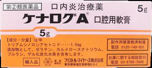 ケナログA口腔用軟膏 パッケージ