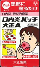 口内炎パッチ大正A パッケージ