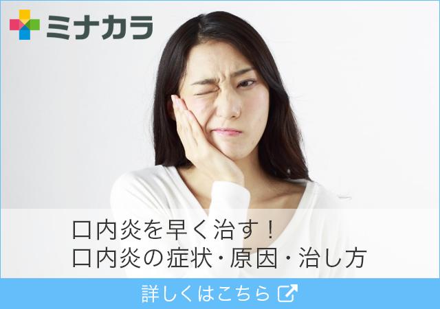 口内炎を早く治す!口内炎の症状・原因・治し方