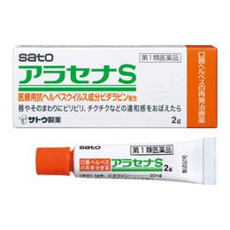 アラセナAと同じ効果の口唇ヘルペスの市販薬とは?ビダラビンを含む「アラセナS」について解説